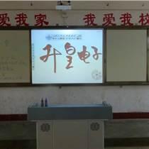 玉林电子白板优质品牌升皇教学装备 助您建设智慧校园