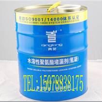 海口防水材料水溶性聚氨酯堵漏劑優質的防水材料