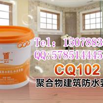 贵港防水材料聚合物建筑防水胶乳加盟防水材料厂家