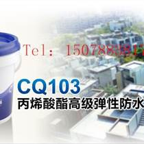 貴港防水材料丙烯酸防水涂料新型的防水材料