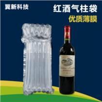 红酒环保气柱袋/红酒缓冲袋/红酒气柱袋加厚