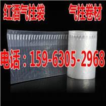 紅酒氣柱緩沖袋/紅酒氣柱袋價格/紅酒氣柱包裝袋