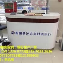XY-026衡阳县泸农商银行U型咨询台