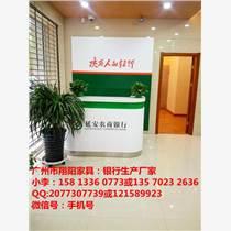 XY-026延安农商银行U型咨询台