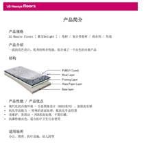 常州pvc地板LG惠宝系列|pvc卷材|塑胶地板服务周到