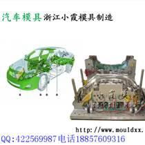 台州注塑模具厂  奔驰SL车保险杠塑胶模工厂