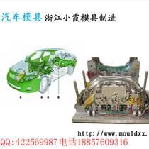 黃巖注射模具  奔馳G級車保險杠塑膠模加工