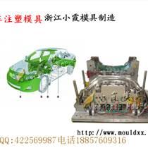 臺州黃巖模具 塑膠汽車模具 汽配外飾格柵模具價格