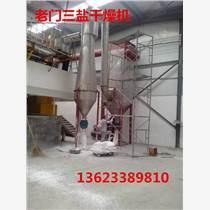 硬脂酸鈣全自動干燥機