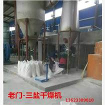 穩定劑干燥機