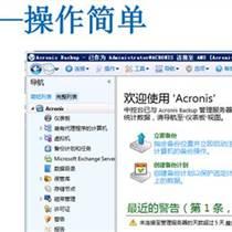 备份、深圳总代、数据备份软件哪个好