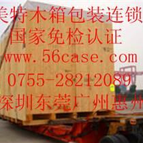東莞大朗木箱包裝公司提供出口木箱打包服務