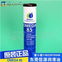 亞米茄85潤滑脂OMEGA85通用潤滑油脂