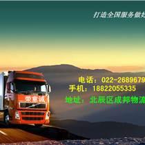 天津到韶山物流專線 整車零擔 行李托運長途搬家 天津配貨站直達
