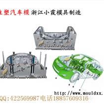 臺州注射模公司  沃爾沃車電動汽車塑膠模具報價