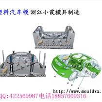 大型汽車格柵模具 汽車濾清器注射注塑模具 汽車尾翼注射注塑模具 汽車改裝車注射注塑模具mold