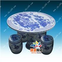 一米陶瓷桌凳 定制戶外擺設桌凳廠家