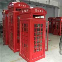 供應英倫電話亭,歐式電話亭