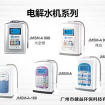 富氢水机-消毒液制造机_广州市健益环保科技厂