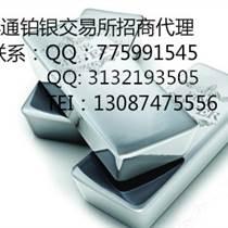 上海华通铂银招商-华通白银现货提取-诚邀投资者