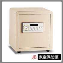 家宝 厂家直销全钢保险箱小型高电子密码锁办公家用保险箱柜入墙式