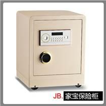 家宝 电子保险柜 液晶显示带报警防盗保险箱 防撬保管箱防火50cm