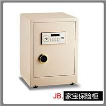 家宝保密文件柜电子密码柜储物柜全钢防火机密柜档案整理保险箱