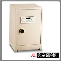 家宝 大型80cm办公防火文件柜家用防盗保险箱床头电子密码柜