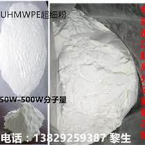 超高分子量聚乙烯微粉UHMWPE