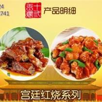 淮北成功致富就在十三王爷红烧肉加盟