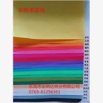 彩色羊皮紙,60g彩色羊皮紙批發,品質高。
