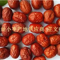 散裝新疆紅棗廠家供應直銷