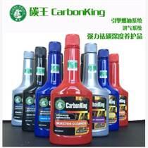 碳王(力摩)燃油寶除積碳燃油添加劑