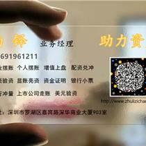 深圳资方帮你绵阳摆账绵阳工程亮资绵阳小票