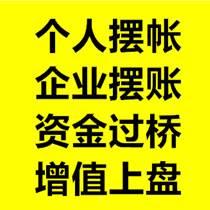 深圳资金过桥 那些网站摆帐 摆账 上海摆帐公司