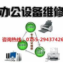 深圳坂田打印机维修加墨加碳粉