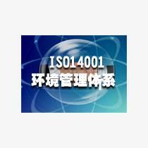 南昌/宜春/吉安ISO14000認證優質服務公司