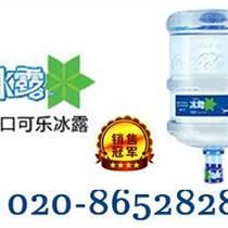 惠福西路冰露桶裝水訂水電話