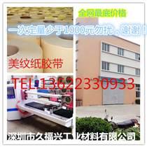 深圳其他封箱膠帶批發 供應廠家直銷