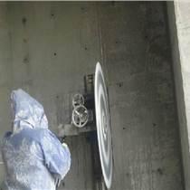 北辰區富強墻壁切割供應專業快速 水泥墻切割