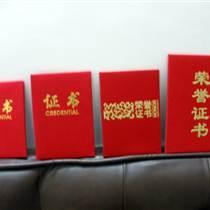 廣州其他榮譽證書批發供應原裝現貨