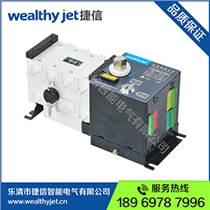 温州GLD-100/4捷信GLD-100/4双电源自动转换开关捷信低压电器