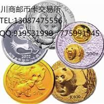 川商郵幣卡會員錢幣收藏、交割實物、簽約開戶