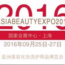 2016秋季美博會abe&美容、化妝、洗護用品展
