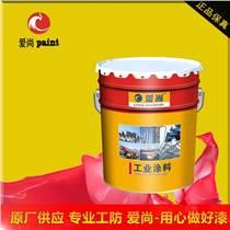 聚氨酯防腐面漆 鋼結構建筑物防腐 愛尚涂料油漆 生產廠家