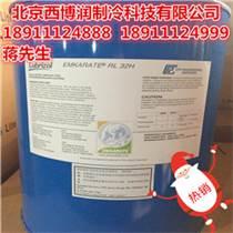 EMKARATE冰熊RL68H冷凍機油暖通熱泵空調螺桿機組壓縮機潤滑20L