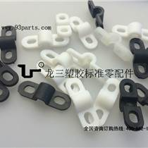 龍三塑胶标准零配件制造厂直销桥型压线板孔距18