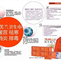 寶芙蘭衛生巾怎么樣?中國高端負離子雪蓮衛生巾