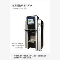 四川建筑涂料调色机厂家,全自动油柒调色机,手动乳胶调色机