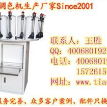 臺灣乳膠漆調色機廠家,建筑涂料調色機,低價促銷